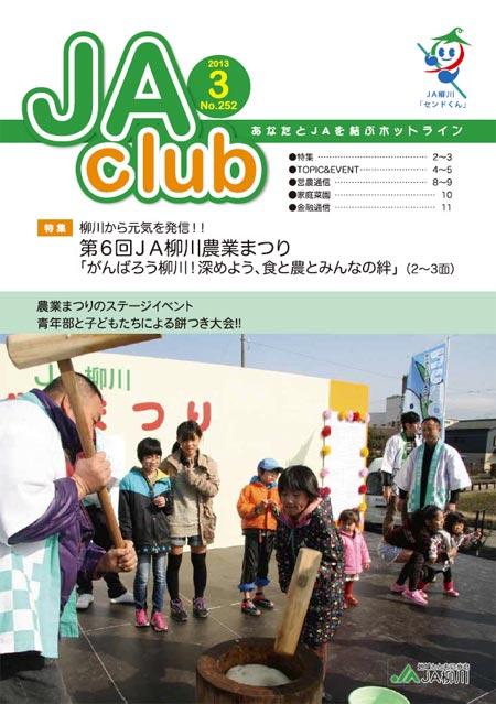JA_CLUB_201303