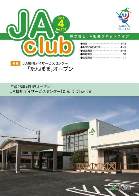 jaclub_4月号_表紙