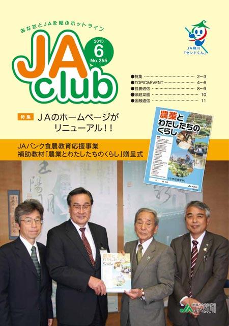 jaclub_6月号_表紙