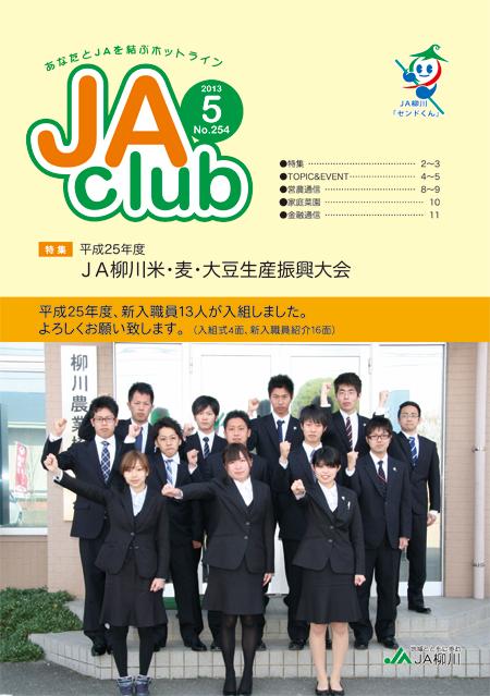 jaclub_5月号_表紙