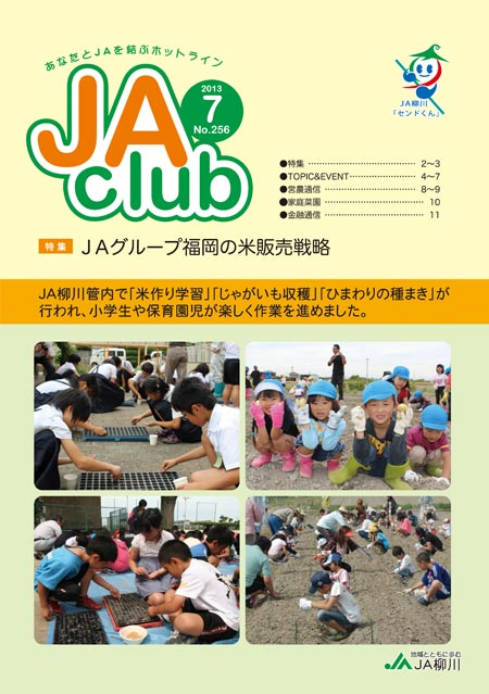 JAclub_7月号表紙