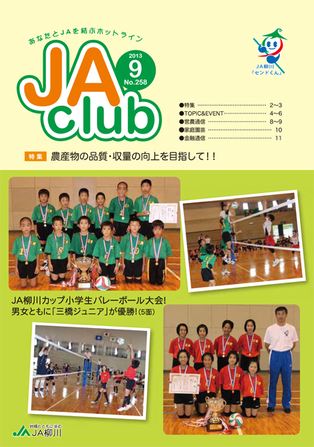 JAclub8月号_表紙