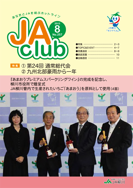 jaclub_8月号_表紙