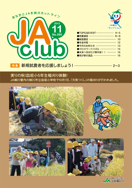 jaclub11月_表紙