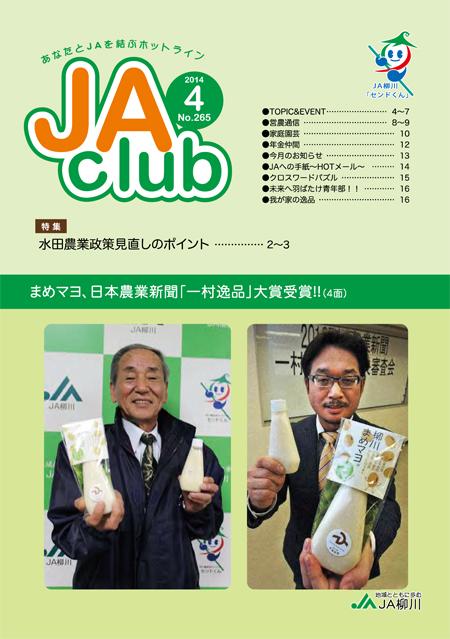jaclub_201404_表紙