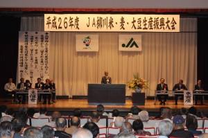 米・麦・大豆生産振興大会