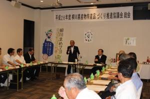 柳川農産物特産品づくり推進協議会