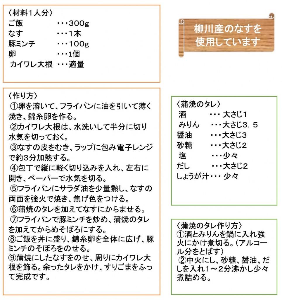 【料理】高校生シェフ茄子の蒲焼丼.