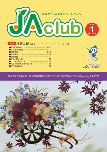jaclub1月号