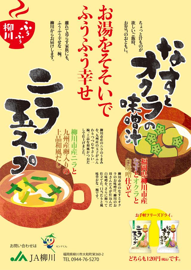 味噌汁・スープ_(2)