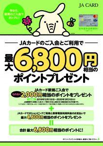 JAカード新規入会キャンペーン